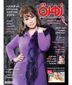 Zahrat Al Khaleej Magazine Oct 2014