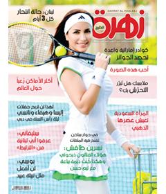 Zahrat Al Khaleej Nov 2014
